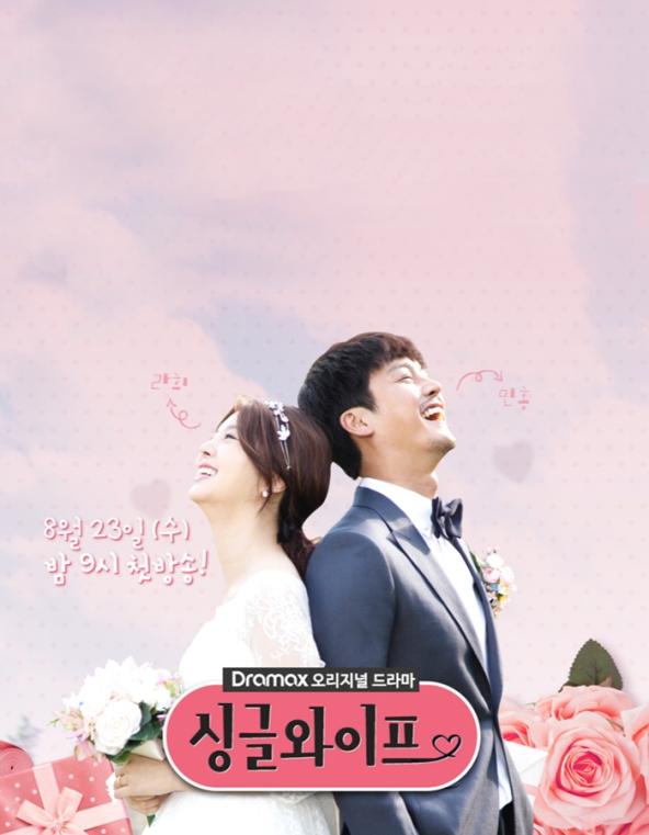 Single_Wife–DramaX–2017