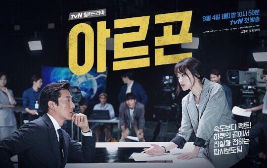 Argon-tvN-2017-1