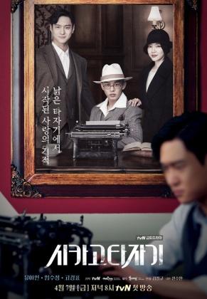 Chicago_Typewriter-tvN-2017-00
