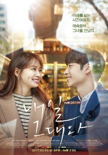 Tomorrow_with_You-tvN-2017