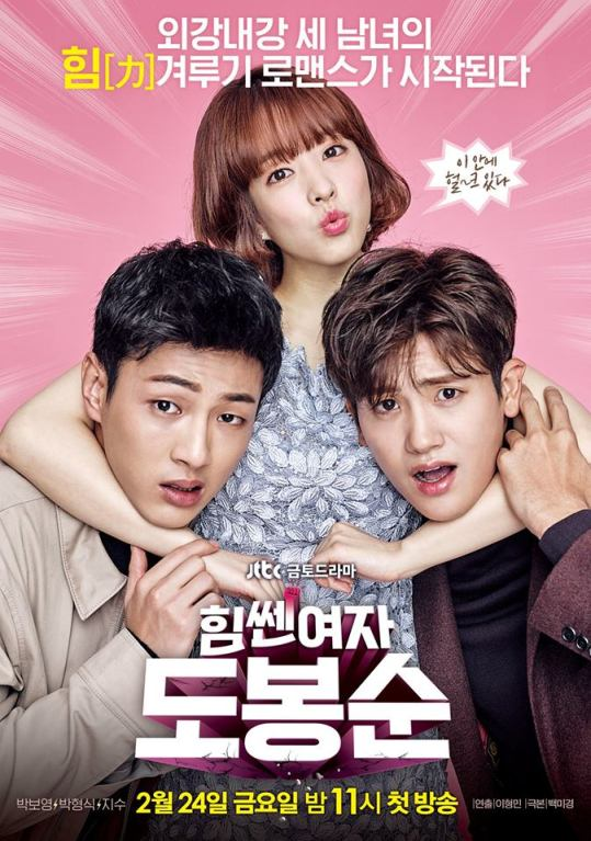 Woman_Do_Bong_Soon-jTBC-2017