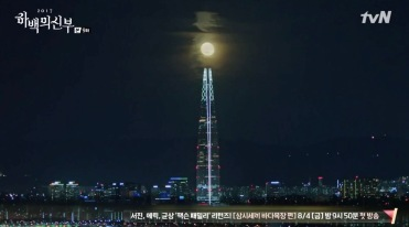 bride-of-the-water-god-2017-filming-location-episode-9-lotte-world-tower-koreandramaland