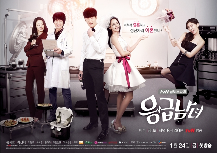 Emergency_CoupletvN2014