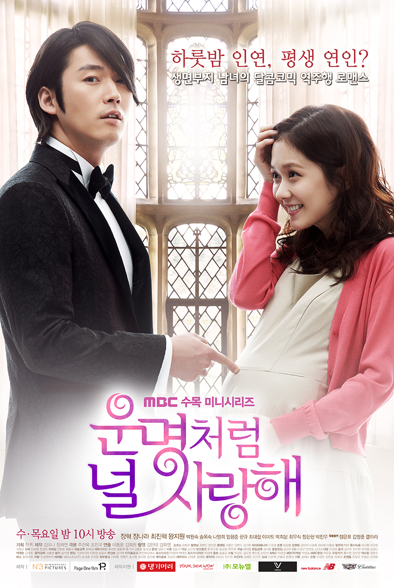 Fated_To_Love_You_(MBC)2014