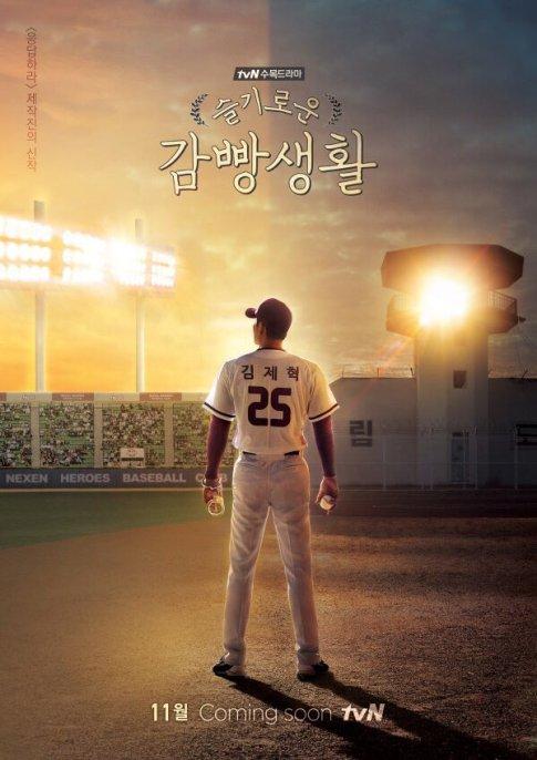 Smart_Prison_Living-tvN-2017-1