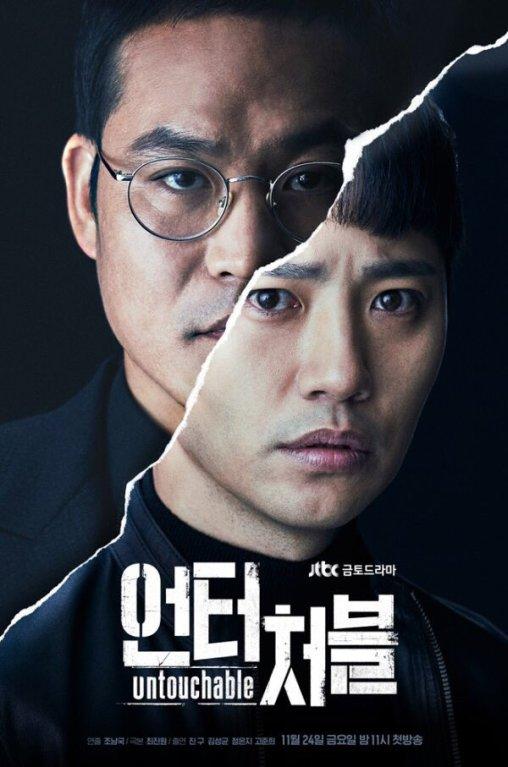Untouchable-jTBC-2017-1
