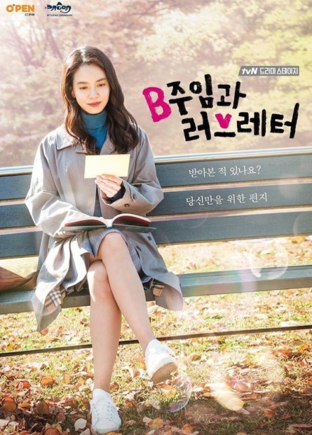 Assistant_Manager_B_and_Love_Letter-tvN-2017-02