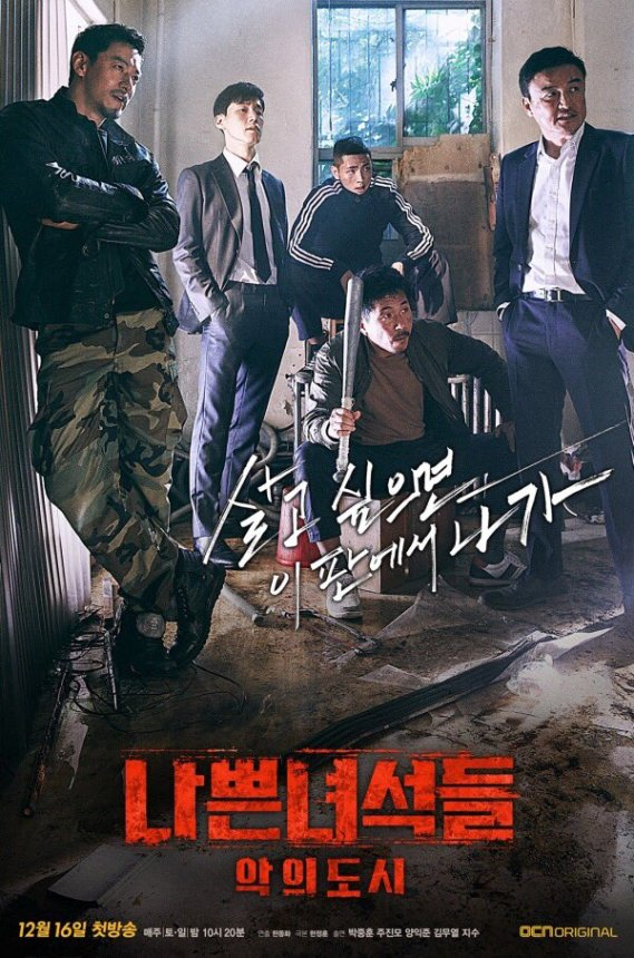 Bad_Guys-OCN-2017-1