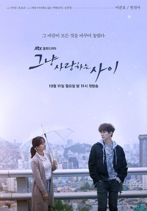 Just_in_Love-jTBC-2017-2