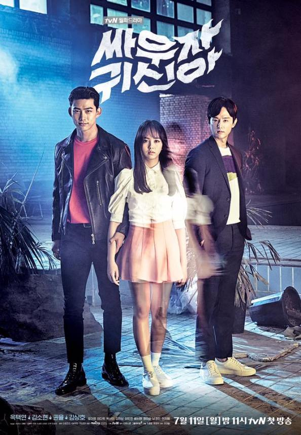 Let's_Fight_Ghost-tvN-2016