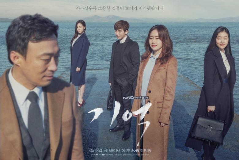 Memory_tvN-2016-01