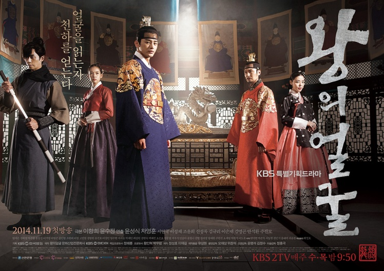 The_King's_FaceKBS22014