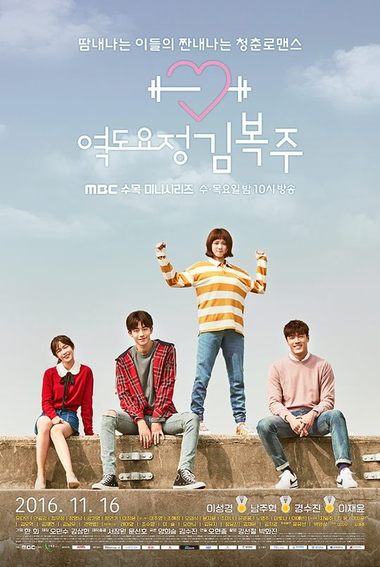 Weightlifting_Fairy_Kim_Bok_Joo-MBC-2016