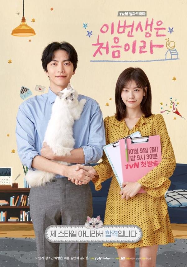 Because_This_is_My_First_Life-tvN-2017