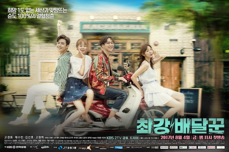 Strongest_DeliverymanKBS22017