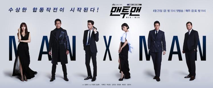 Man_to_Man-tvN-2017