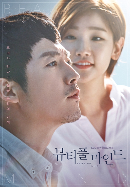 Beautiful_Mind-KBS2-2016-00