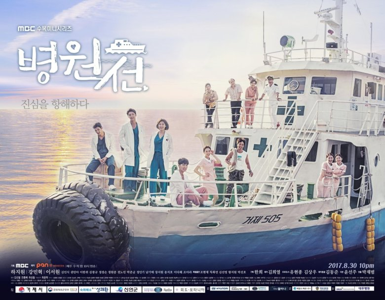 Hospital_Ship-MBC-2017-7