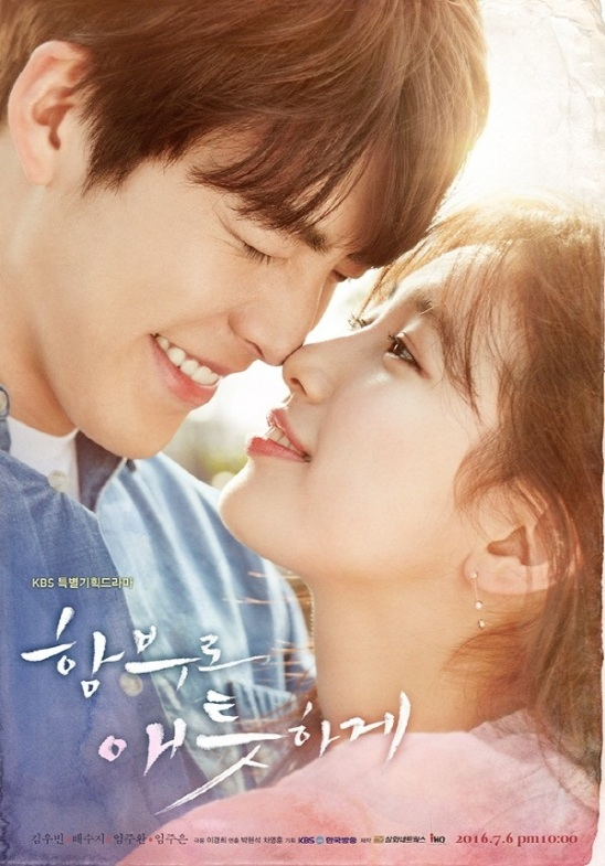 Uncontrollably_Fond-KBS2-2016