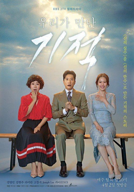 Miracle_that_We_Met-KBS2-2018-01.jpg