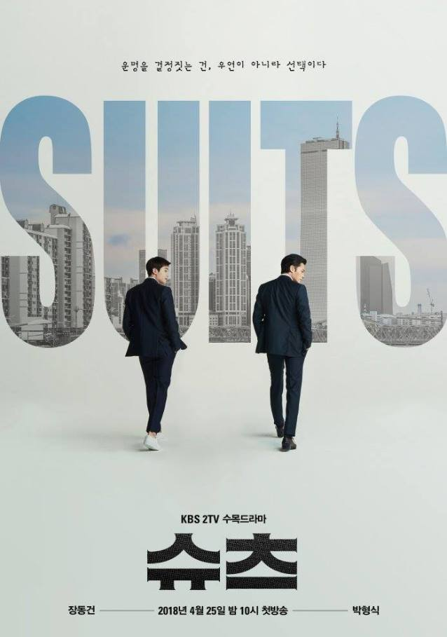 Suits-KBS2-2018-01