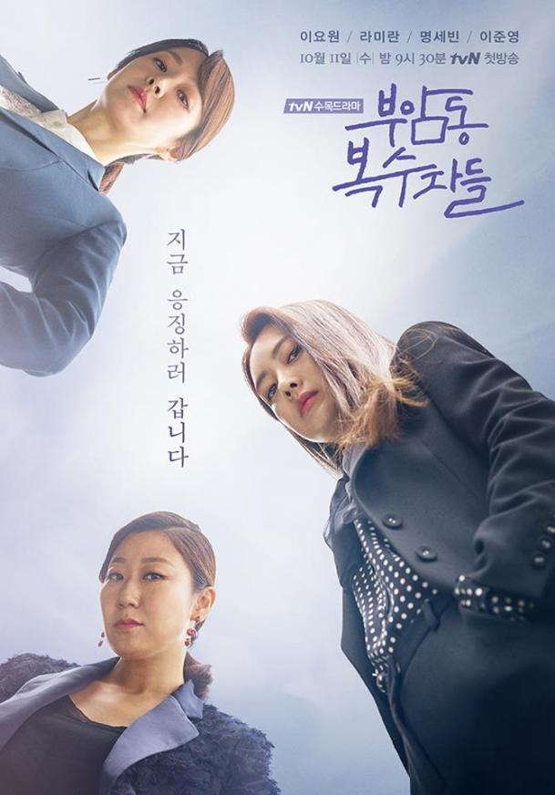 Buamdong_Revenge_Social_Club-tvN-2017-6