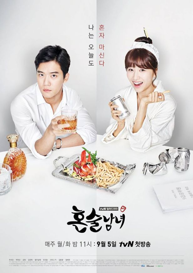 Drinking_Solo-tvN-2016