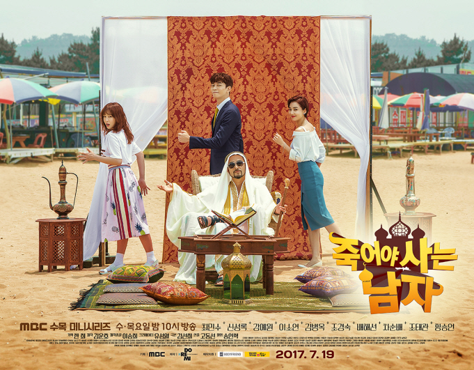 Man_Who_Dies_To_Live-MBC-2017-00