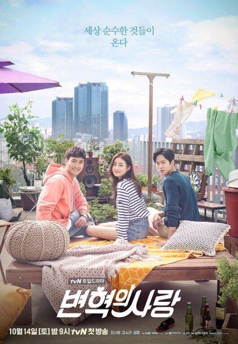 Revolutionary_Love-tvN-2017-1