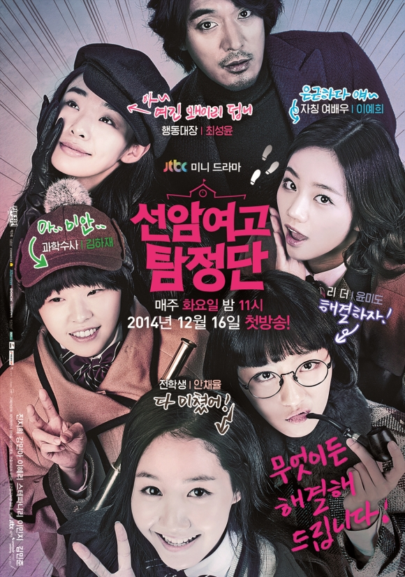 Seonam_Girls'_High_School_InvestigatorsJTBC2014
