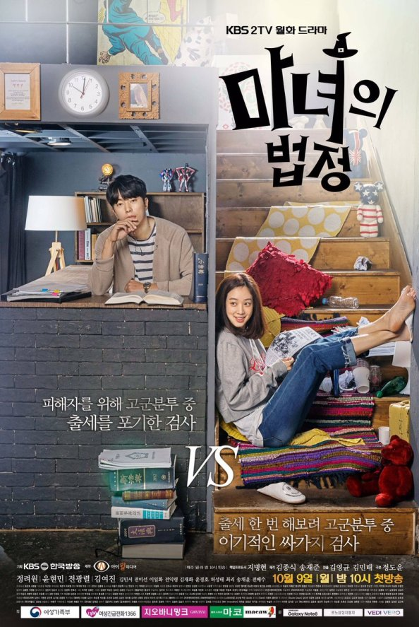 Witch's_Court-KBS2-2017-5