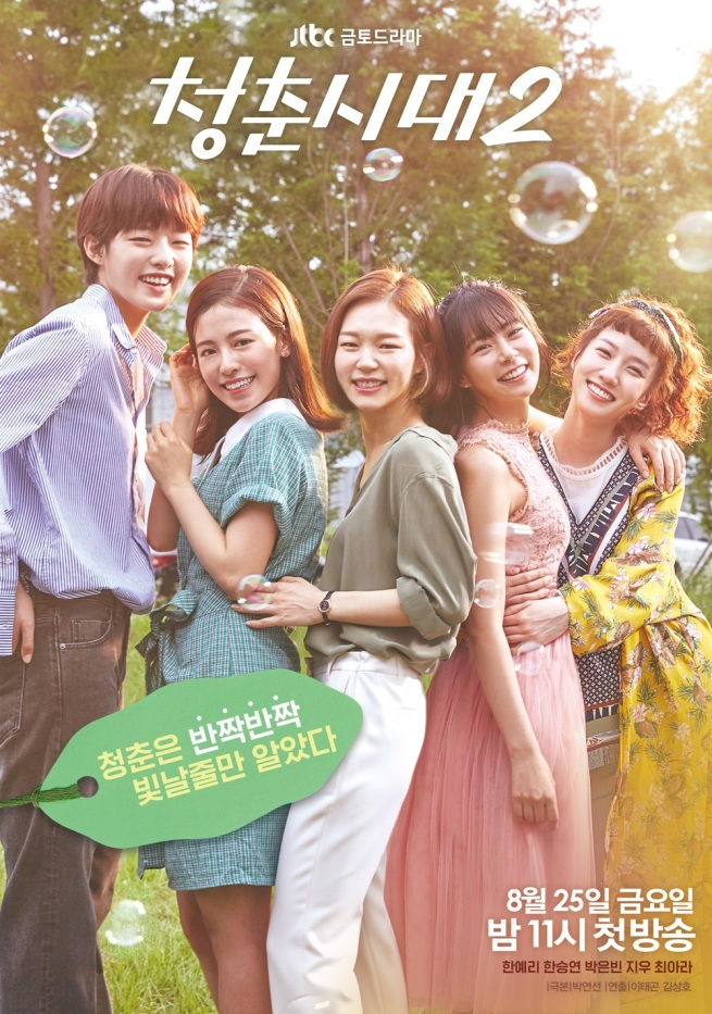 Age_of_Youth_2-jTBC-2017-08