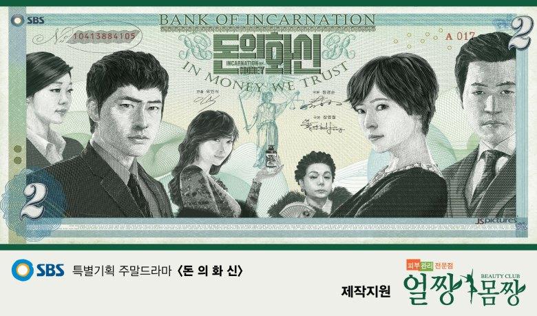 Incarnation_of_Money