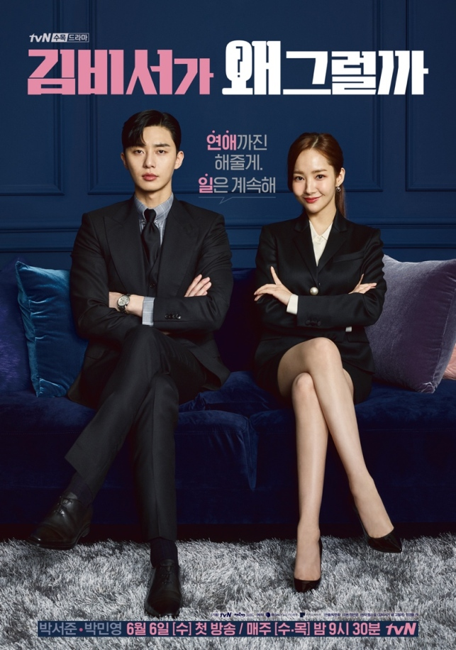 What's_Wrong_with_Secretary_Kim-tvN-2018-01
