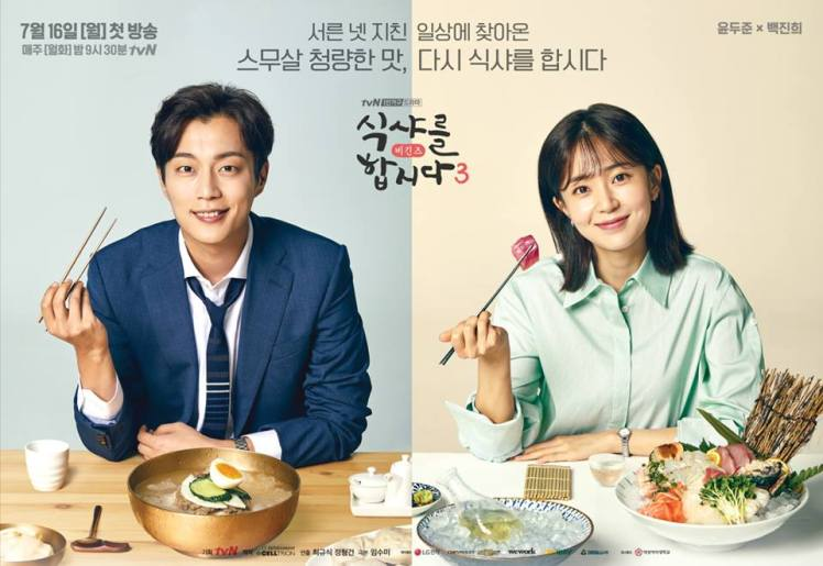 Let's_Eat_3-tvN-2018-01