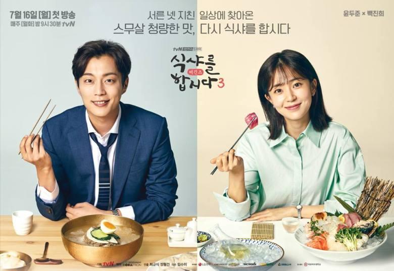 Let's_Eat_3-tvN-2018-01