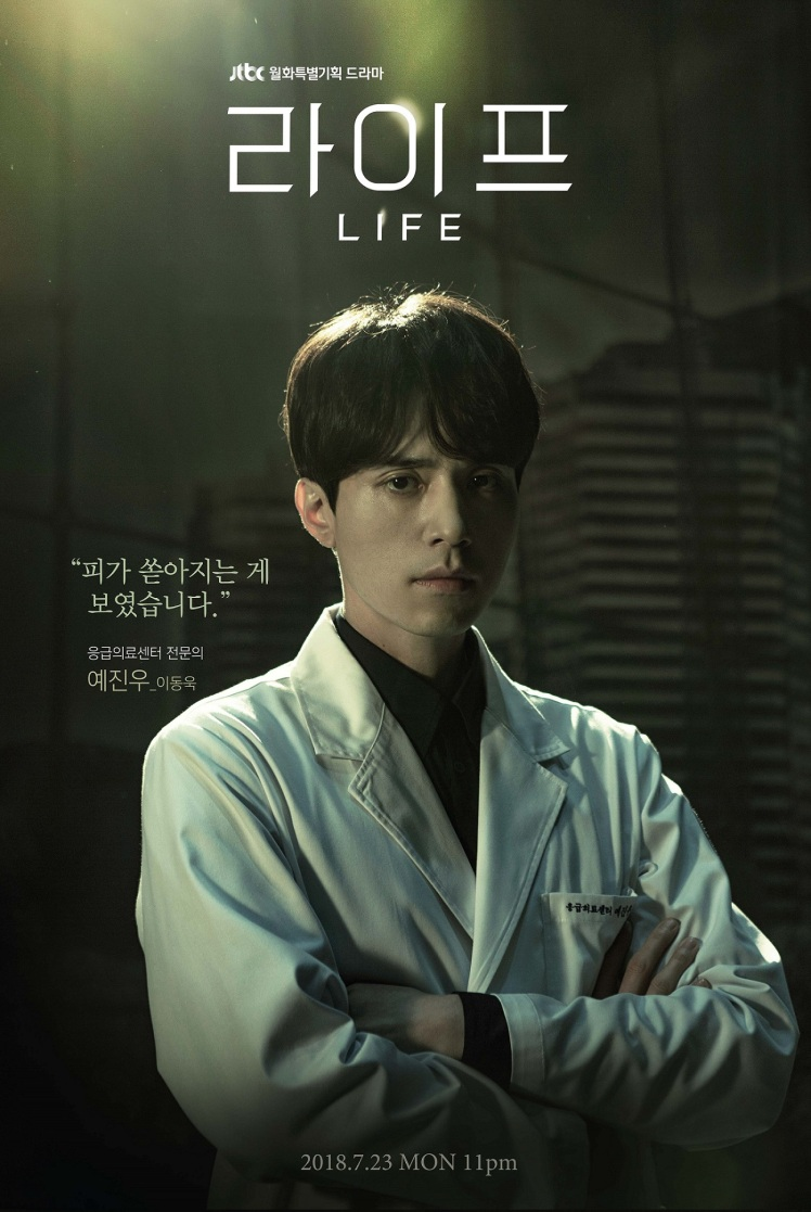 Life_(Korean_Drama)-LDW