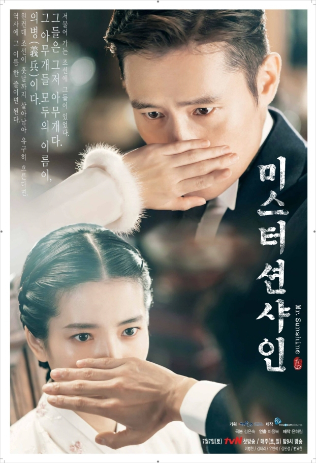 Mr._Sunshine-tvN-2018-0