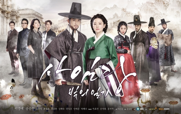 Saimdang,_Light's_Diary-SBS-2017-010