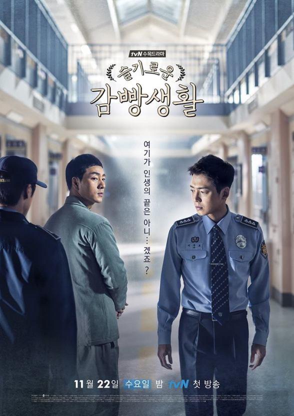 Smart_Prison_Living-tvN-2017-2.jpg