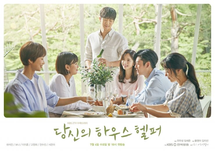 Your_House_Helper-KBS2-2018-01.jpg
