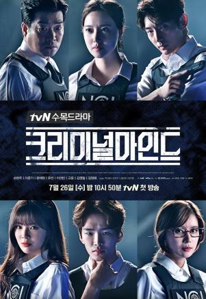 Criminal_Minds-tvN-2017-2