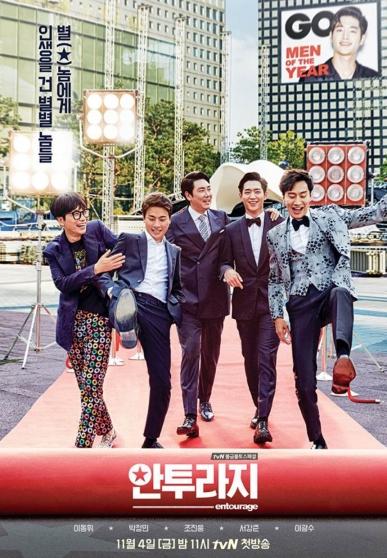 Entourage-tvN-2016