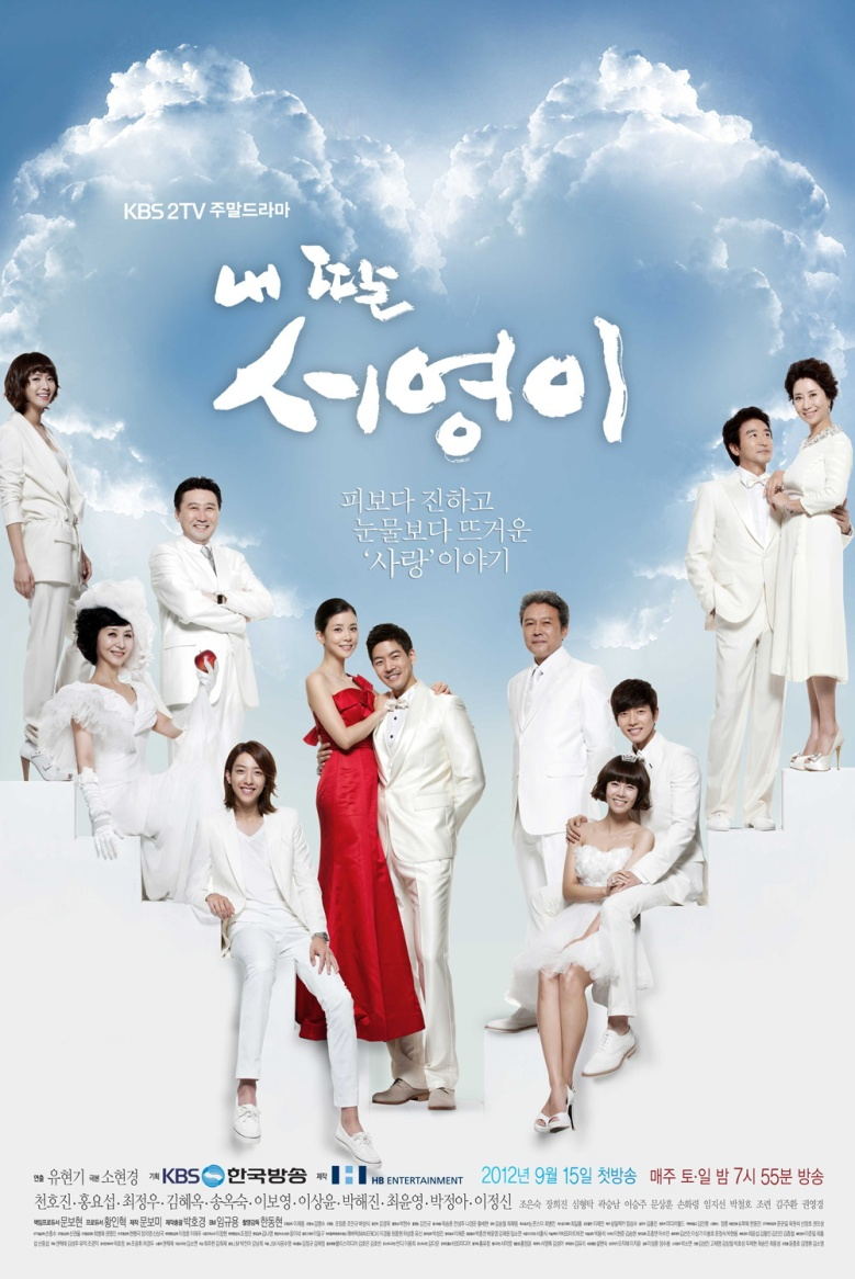MyDaughterSeoYoungKBS2012-P