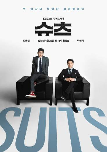 Suits-KBS2-2018-02