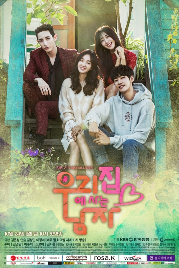 Sweet_Stranger_and_Me-KBS2-2016