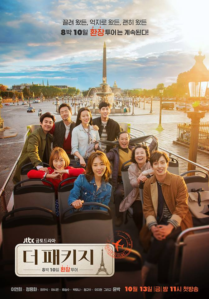 The_Package-jTBC-2017-1
