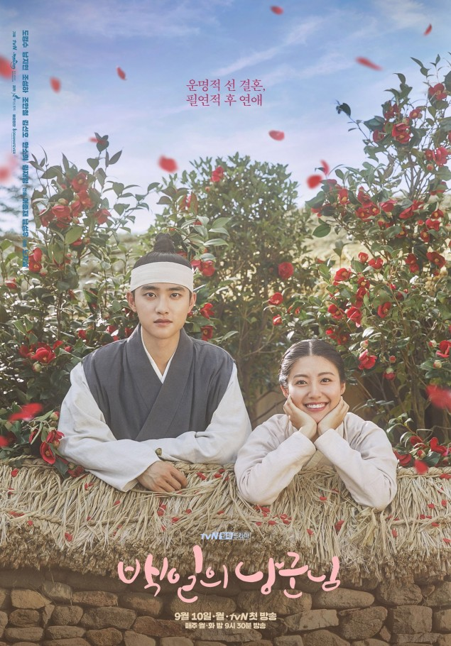 100_Days_My_Prince-tvN-2018-02