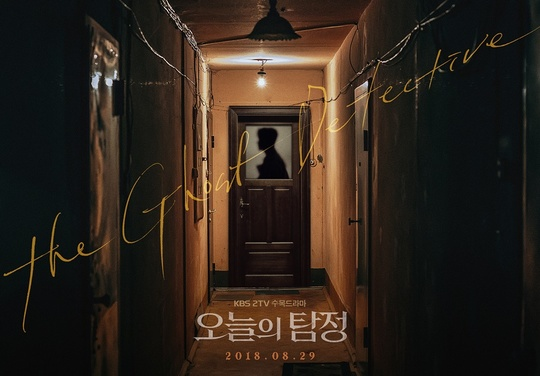 The_Ghost_Detective-KBS2-2018-01