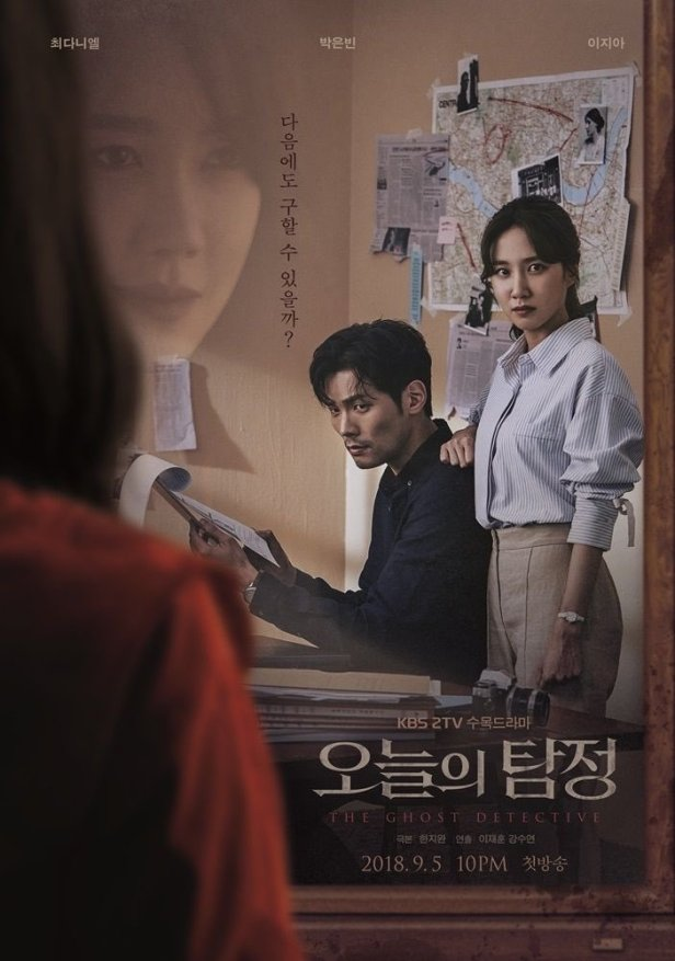 The_Ghost_Detective-KBS2-2018-05